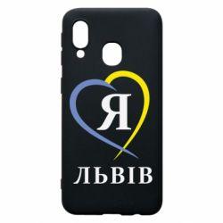 Чохол для Samsung A40 Я люблю Львів