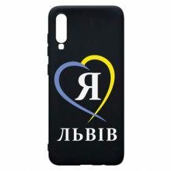 Чохол для Samsung A70 Я люблю Львів