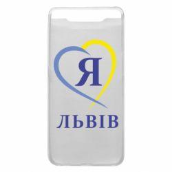 Чохол для Samsung A80 Я люблю Львів