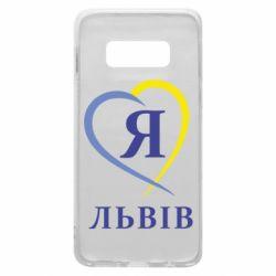 Чохол для Samsung S10e Я люблю Львів