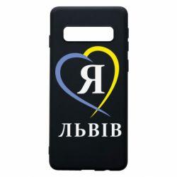 Чохол для Samsung S10 Я люблю Львів