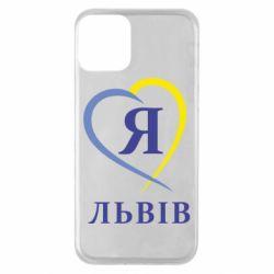Чохол для iPhone 11 Я люблю Львів