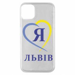 Чохол для iPhone 11 Pro Я люблю Львів