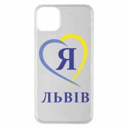 Чохол для iPhone 11 Pro Max Я люблю Львів