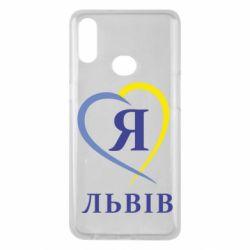 Чохол для Samsung A10s Я люблю Львів
