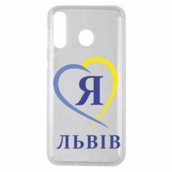 Чохол для Samsung M30 Я люблю Львів