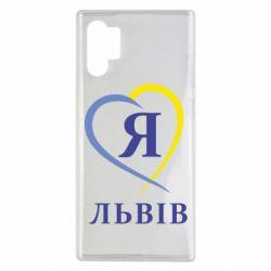Чохол для Samsung Note 10 Plus Я люблю Львів