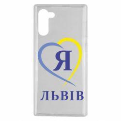 Чохол для Samsung Note 10 Я люблю Львів