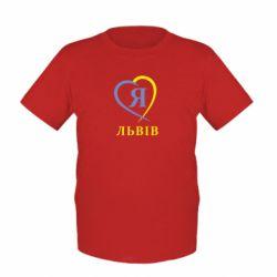 Детская футболка Я люблю Львів - FatLine