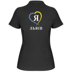 Женская футболка поло Я люблю Львів - FatLine