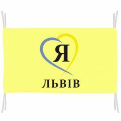 Прапор Я люблю Львів