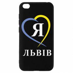 Чехол для Xiaomi Redmi Go Я люблю Львів