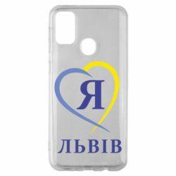 Чохол для Samsung M30s Я люблю Львів