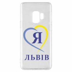 Чехол для Samsung S9 Я люблю Львів - FatLine
