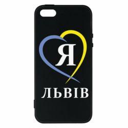 Чехол для iPhone5/5S/SE Я люблю Львів - FatLine