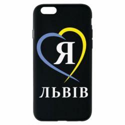 Чехол для iPhone 6/6S Я люблю Львів - FatLine
