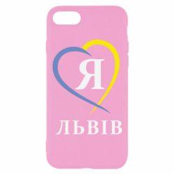 Чехол для iPhone 7 Я люблю Львів - FatLine