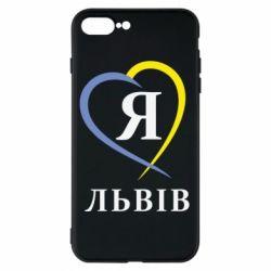Чехол для iPhone 7 Plus Я люблю Львів - FatLine