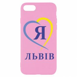 Чехол для iPhone 8 Я люблю Львів - FatLine
