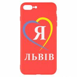 Чехол для iPhone 8 Plus Я люблю Львів - FatLine