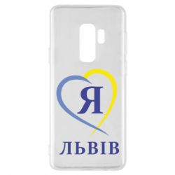 Чехол для Samsung S9+ Я люблю Львів - FatLine