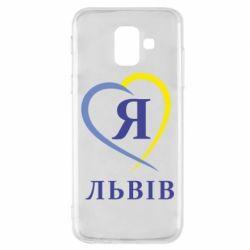 Чехол для Samsung A6 2018 Я люблю Львів - FatLine