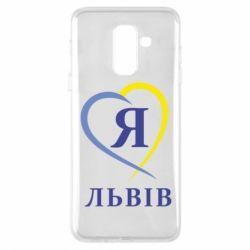 Чехол для Samsung A6+ 2018 Я люблю Львів - FatLine
