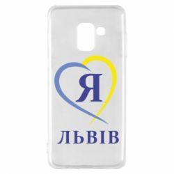Чехол для Samsung A8 2018 Я люблю Львів - FatLine