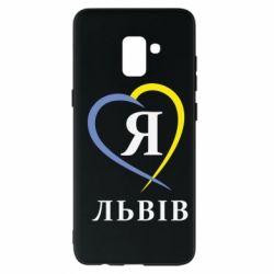 Чехол для Samsung A8+ 2018 Я люблю Львів - FatLine