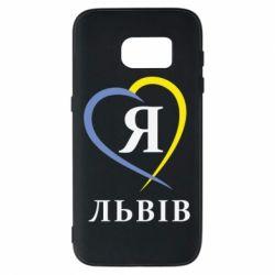 Чехол для Samsung S7 Я люблю Львів - FatLine