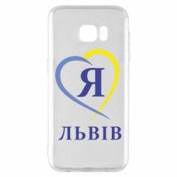 Чехол для Samsung S7 EDGE Я люблю Львів - FatLine