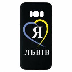 Чехол для Samsung S8 Я люблю Львів - FatLine