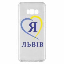 Чехол для Samsung S8+ Я люблю Львів - FatLine