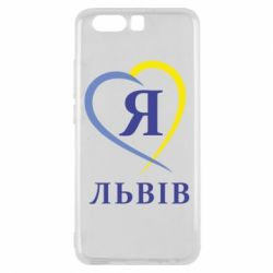 Чехол для Huawei P10 Я люблю Львів - FatLine