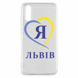 Чехол для Huawei P20 Я люблю Львів - FatLine