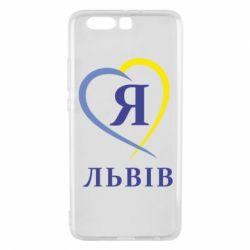 Чехол для Huawei P10 Plus Я люблю Львів - FatLine