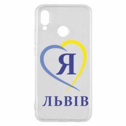 Чехол для Huawei P20 Lite Я люблю Львів - FatLine