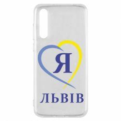 Чехол для Huawei P20 Pro Я люблю Львів - FatLine