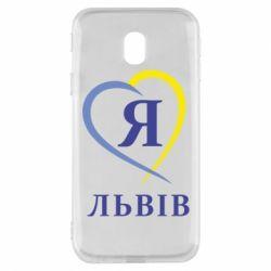 Чехол для Samsung J3 2017 Я люблю Львів - FatLine