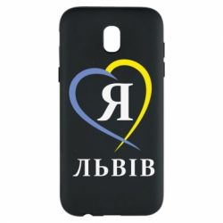 Чехол для Samsung J5 2017 Я люблю Львів - FatLine