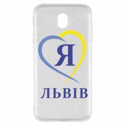 Чехол для Samsung J7 2017 Я люблю Львів - FatLine