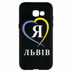 Чехол для Samsung A5 2017 Я люблю Львів - FatLine