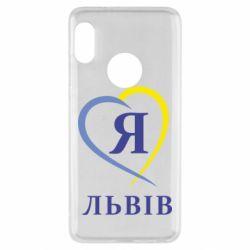 Чехол для Xiaomi Redmi Note 5 Я люблю Львів - FatLine
