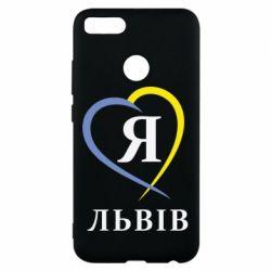 Чехол для Xiaomi Mi A1 Я люблю Львів - FatLine
