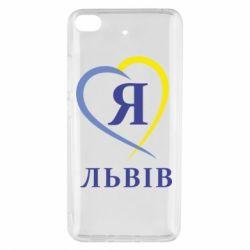 Чехол для Xiaomi Mi 5s Я люблю Львів - FatLine
