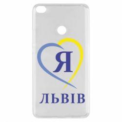 Чехол для Xiaomi Mi Max 2 Я люблю Львів - FatLine