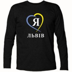 Футболка с длинным рукавом Я люблю Львів - FatLine