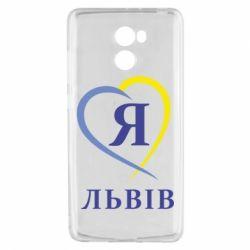 Чехол для Xiaomi Redmi 4 Я люблю Львів - FatLine