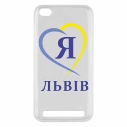 Чехол для Xiaomi Redmi 5a Я люблю Львів - FatLine