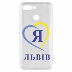 Чехол для Xiaomi Redmi 6 Я люблю Львів - FatLine